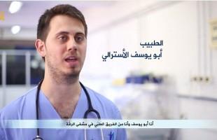 ISHS: Medico australiano promuove il servizio sanitario del Califfato