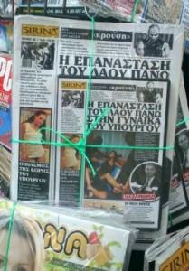 film porno, porno, grecia