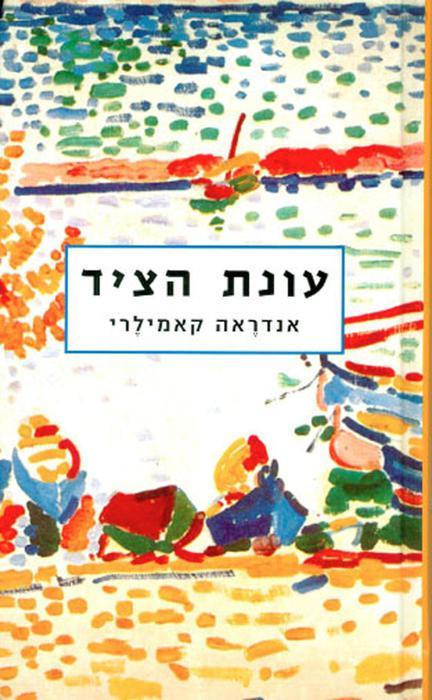 """La copertina israeliana del libro """"La stagione della caccia"""" e """"Un filo di fumo"""" edito da Schocken Publishing House"""