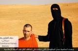 VIDEO L'Isis decapita David Haines e minaccia gli alleati di Obama