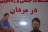 Thom Yorke nella copertina di un libro iraniano sui problemi sessuali
